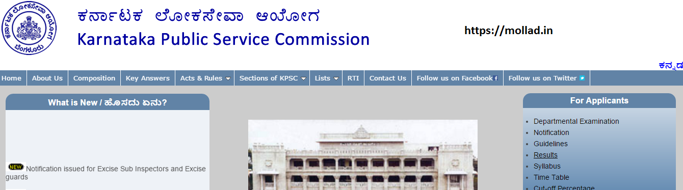 KPSC Excise Sub Inspector Guards hall ticket download