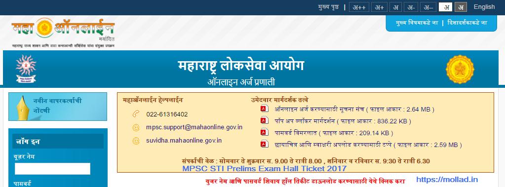 MPSC STI hall ticket download