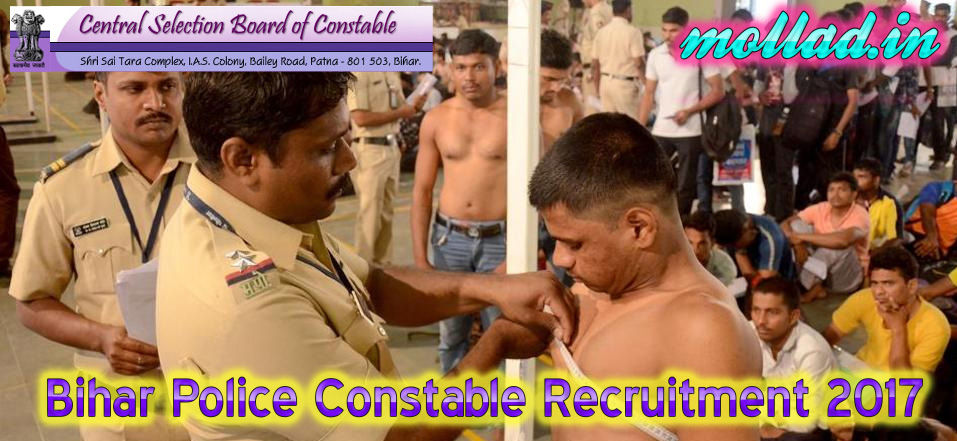 bihar police recruitment 2017