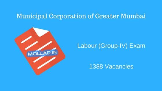 MCGM Admit Card